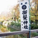 髪はなが~い友達。京都に髪を祀る神社「御神神社」があるのを知ってます?