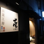 食った飲んだ笑った。地元小松市「魚彩工房 壱 いち」が最高にゴキゲン。
