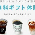 LINEギフトでスタバ500円無料券などが当たる「無料ギフト体験キャンペーン」やってるよ。