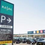 ユニーの新店舗「ラスパ白山」に行って来たのでレポートします。目玉はGUとABCマートかな。