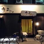 地元、小松市のすし処「まる。」。若い大将の元気のいい鮨がうまい!