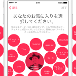 Apple Music,AWA,LINE MUSIC 音楽ストリーミングサービス、完全比較まとめ。
