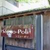 福井県三国のイタリアン・ソニョーポリ。10月から敦賀で移転オープンするので最後のランチに行って来た。