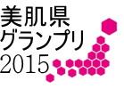 全国・美肌県グランプリ2015!石川県女性は昨年の5位から4位に上昇と大健闘。
