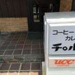 京都二条城近くのレトロ喫茶「チロル」。カレーがとってもおいしいんだから。
