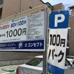 京都でおすすめの駐車場は二条にもありますよ。御池美福パーキング。