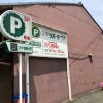 京都二条周辺の料金安めのおすすめ駐車場。二条城前駅駐車場。