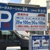京都二条周辺には、まだお得な駐車場がありますよ。パークステーション24 市乃町。