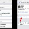iOS 10.2.1 提供始まっています。バグ修正やセキュリティー問題の改善が主。