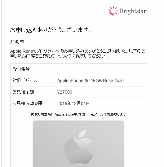 Apple7a