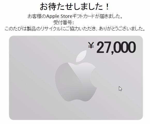 Apple8a