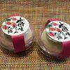 [地元グルメ] 加賀陣屋の「いちご生クリーム大福」。今だけの贅沢な和菓子を召し上がれ。