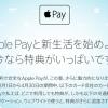 Apple Payの決済利用でお得なキャンペーン始まりました!