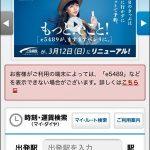 JR西日本の予約サイト「e5489(いいごよやく)」がリニューアル。スマホで使いやすくなりました。