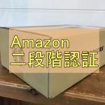 Amazonのログインは二段階認証へ移行しましょう!