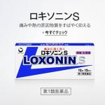 あの薬がAmazonで買えるようになった!ロキソニンやリアップなど76種類販売開始。