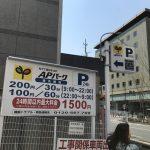 京都烏丸御池でおすすめの駐車場「APパーク烏丸御池」。京都のど真ん中で1日最大1,500円!