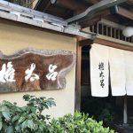 京都フヤ町、うどんの「権太呂」。京風のダシがめっちゃうまいです!
