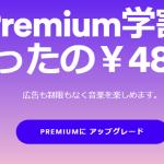 Spotifyに学割プラン登場。月額50%OFFの480円ですべての楽曲が聴き放題に。