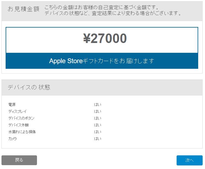 Apple6a